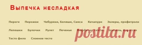 Выпечка несладкая - Кулинарные рецепты - forum.say7.info