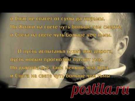 Фредерик Шопен - Прелюдия №4 Ми минор - YouTube Пустым обещаниям и сказкам не верьте, И Спас не спасёт от сумы да тюрьмы, Но Жизни на свете чуть больше, чем смерти, И Света на свете, чуть больше, чем тьмы....