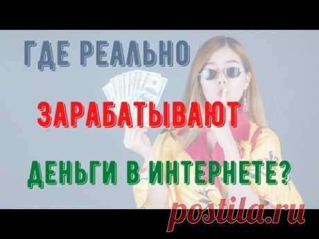 Где реально зарабатывают деньги в интернете? - YouTube