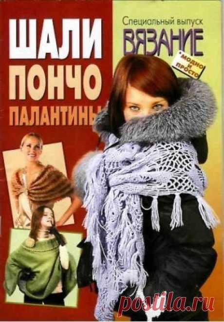 Вязание модно и просто 2007 Шали, пончо, палантины