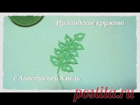 Веточка крючком Веточка весенняя нежность Ирландское кружево Irish lace