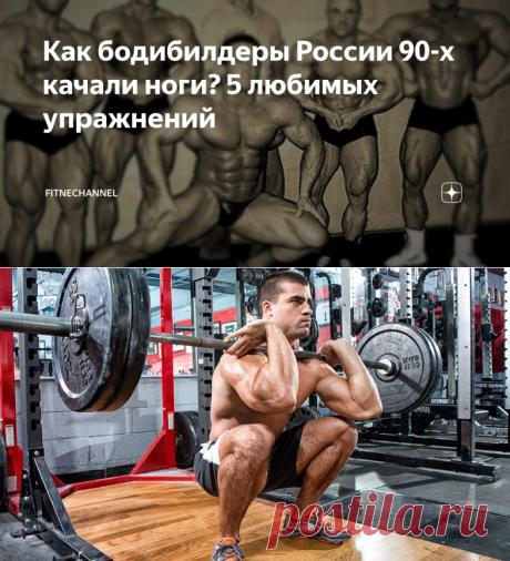 Как бодибилдеры России 90-х качали ноги? 5 любимых упражнений | fitnechannel | Яндекс Дзен
