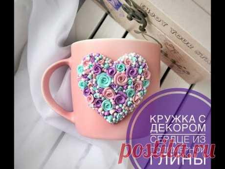 Сердце на кружке из полимерной глины ♥ Мастер-класс