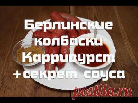 Берлинские колбаски Карривурст + секрет фирменного соуса