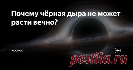 Почему чёрная дыра не может расти вечно? Сегодня мы продолжаем отвечать на вопросы наших подписчиков и ответим на следующий вопрос:  А насколько большой может быть чёрная дыра? Как я понимаю, чем больше размер ЧД, тем меньше приливные силы.  В наше время нет физических законов, которые бы принципиально ограничивали рост чёрной дыры, фактически современная физика разрешает чёрной дыре расти сколько угодно хоть до поглощения всей материи во Вселенной. Однако, чем больше буде...