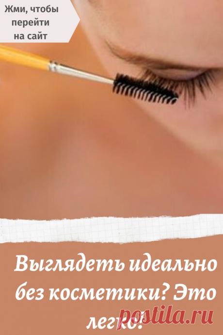 Как красиво выглядеть без косметики