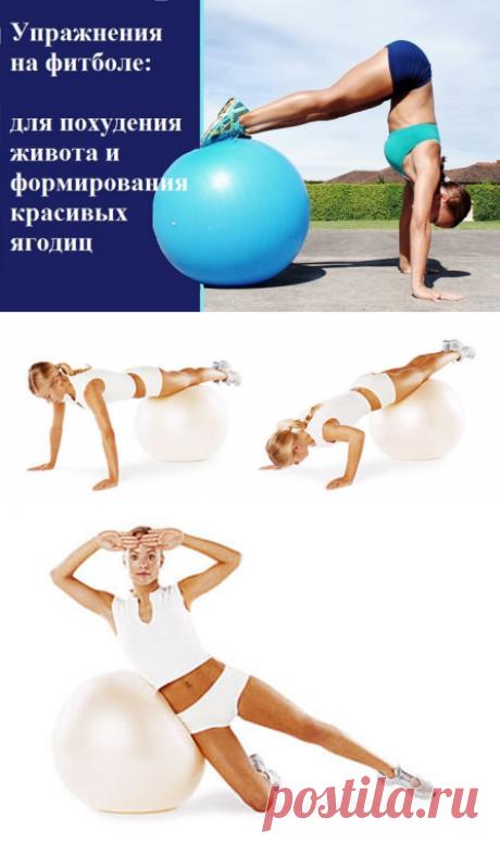 Лучшие упражнения на фитболе для похудения живота, ягодиц и бёдер — Диеты со всего света