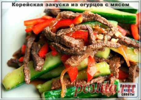 Корейская закуска из огурцов и мяса
