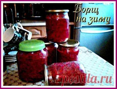Заготовка борща на зиму #заготовки Автор рецепта Татьяна Бурблис - Cookpad