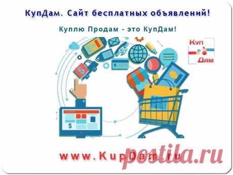Куплю продам - это КупДам/ Сервис бесплатных объявлений.   https://kupdam.ru   #купдам  #куплю_продам #где_продать #где_подать_объявление #бесплатно_подать_объявление