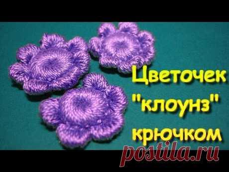 """Ирландское кружево. Цветочек с столбиками """"клоунз"""" крючком - Floret crochet in Irish lace"""