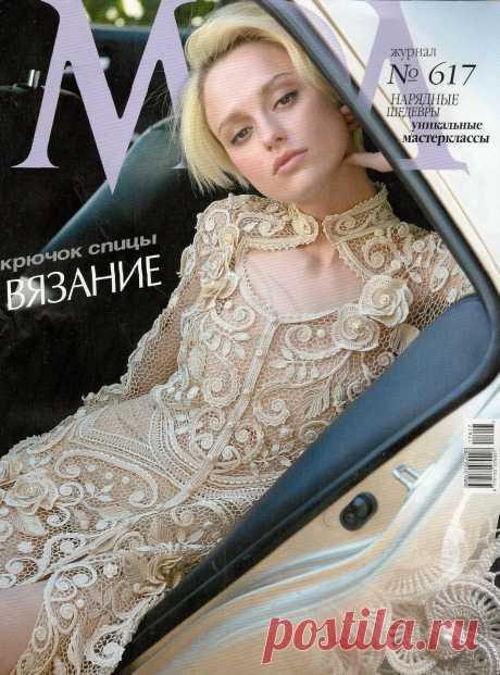 """""""Журнал Мод"""". Вязание №617 2018"""
