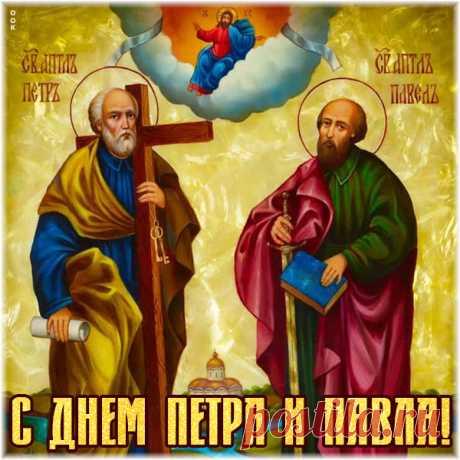 Картинка С днём апостолов Петра и Павла