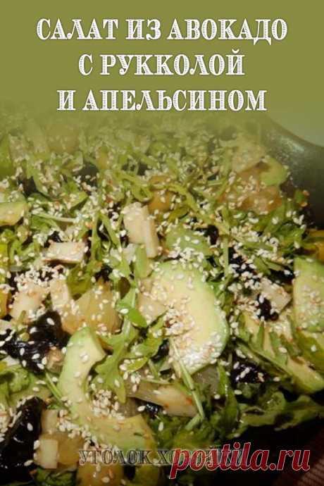 Все без исключения продукты в этом салате гармонично сочетаются друг с другом. С большим количеством полезных веществ отлично подойдет для праздничного стола или как ежедневное блюдо.