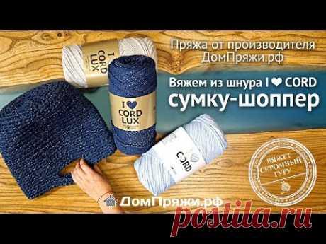 Сумка - шопер из шнура I LOVE CORD мастер-класс как вязать./How to knit a thick cord bag