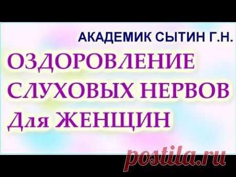 ОЗДОРОВЛЕНИЕ СЛУХОВЫХ НЕРВОВ ДЛЯ ЖЕНЩИН СЫТИН Г.Н. (без муз.) - YouTube