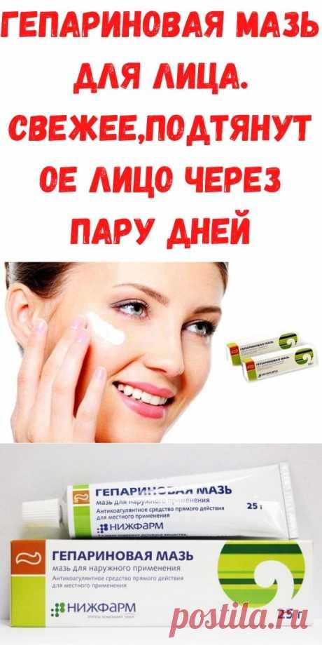 Гепариновая мазь для лица. Свежее,подтянутое лицо через пару дней - Рецепты для женщин