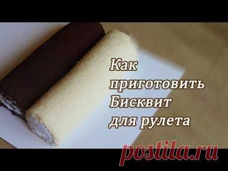 Бисквит для рулета Как приготовить рулет Рецепты рулетов