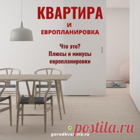 Квартира с европланировкой - что это? Что такое квартира с европланировкой и какие отличие есть от стандартных квартир? Плюсы и минусы европланировки, дизайн и советы