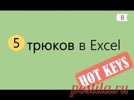 5 Interesting Tricks in Excel [8]