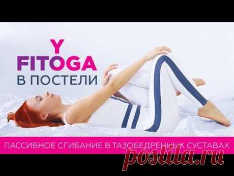 FITOYOGA В ПОСТЕЛИ | Пассивное сгибание в тазобедренных суставах | Фитнес и йога дома для начинающих