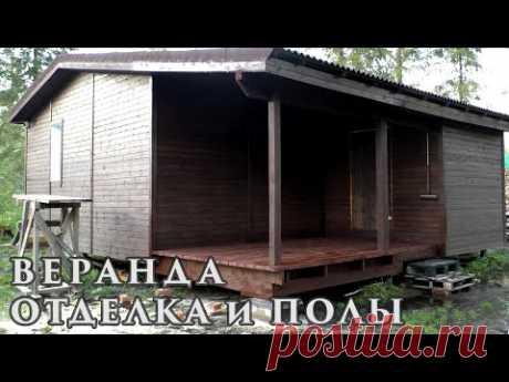 Отделка и Полы | Веранда к Дому Своими Руками