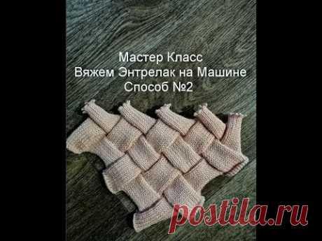 Мастер Классы по Энтрелаку - Машинное вязание - Страна Мам
