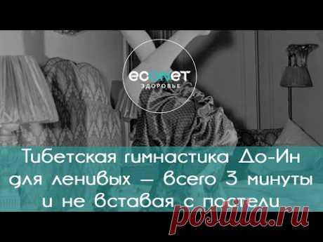 Тибетская гимнастика До Ин для ленивых— ВСЕГО 3 минуты и не вставая с постели | econetru