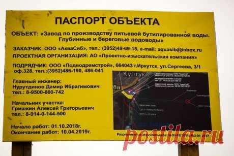 В Иркутске прошел митинг против строительства на Байкале завода по розливу воды – ВЕДОМОСТИ