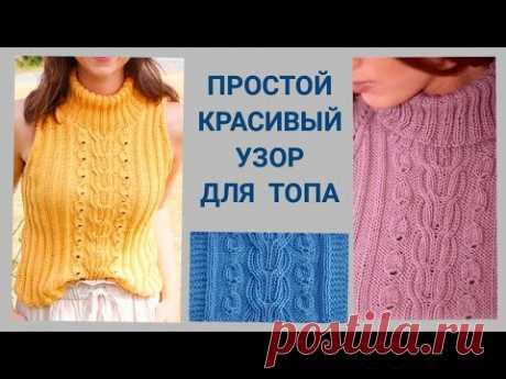 Красивый простой узор спицами/ Узор для летнего топа/ Вязание для начинающих #21