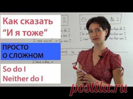 Как сказать «и я тоже» по-английски. So/neither + auxiliaries