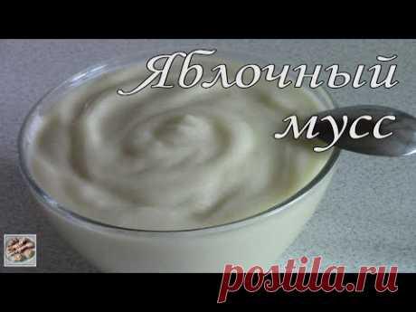 Яблочный Крем - Мусс! Нежнейший десерт! Постное Блюдо!