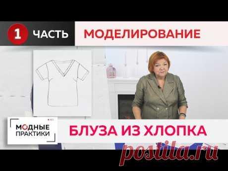 Универсальная вещь в вашем гардеробе. Блуза-футболка из хлопка. Моделирование от базовой основы.
