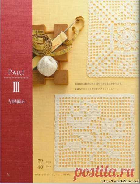 Филейные мотивы - схемы вязания.
