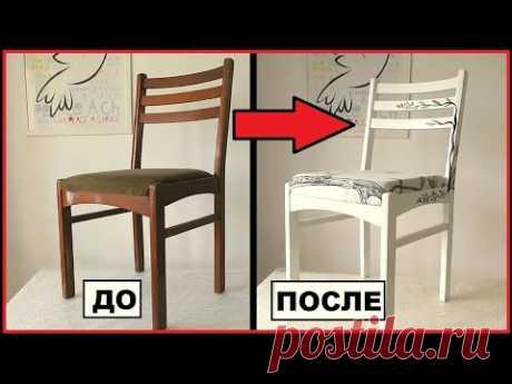 ПЕРЕДЕЛКА СТУЛА из СССР Своими Руками. DIY