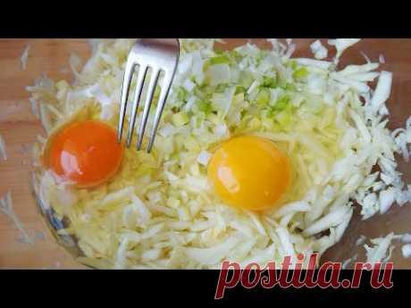 Если Вы имеете 2 яйца и Половину головки Капусты то можете легко приготовить Очень вкусное Блюдо