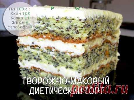 Творожно-маковый диетический торт