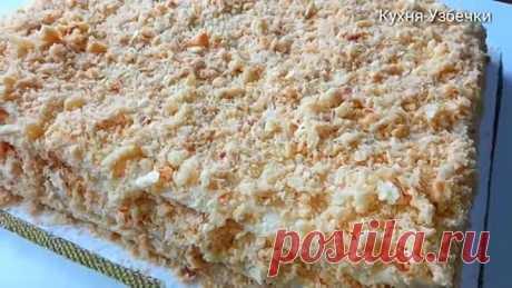 Торт НАПОЛЕОН _ Хрустящий ! НАПОЛЕОН рецепт _ Кухня Узбечки