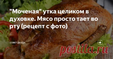 """""""Моченая"""" утка целиком в духовке. Мясо просто тает во рту (рецепт с фото) Это очень простой способ приготовления вкуснейшей утки. Потребуются простые продукты, несложные манипуляции с птицей и получится отличное блюдо для праздничного стола. За счет солевого раствора мясо становится нежное и в меру соленое во всех частях. Утка после запекания получается очень ароматной и невероятно вкусной. Для заполнения использую яблоки. Порции 8 Время подготовки 48 часов"""