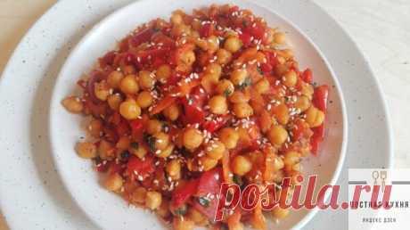 Постная вкуснятина: рецепт нута с овощами | Постная Кухня | Яндекс Дзен