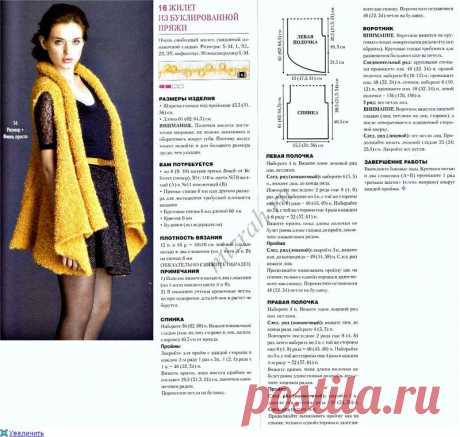 sleeveless jackets, vests and tops spokes | the Diary Irimed - Part 5