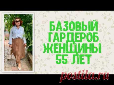 Базовый гардероб женщины 55 лет
