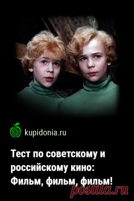 Тест по советскому и российскому кино: Фильм, фильм, фильм! Развлекательный тест по советскому и российскому кино, состоящий из 10 интересных вопросов по разным фильмам.