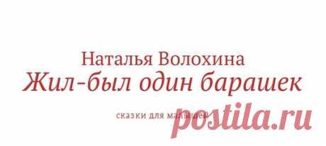 """Сегодня день рождения новой книги """"Жил - был барашек"""". Сказки для малышей четырёх — пяти лет. Барашек играет, шалит, во многом похож на маленького мальчика, но все же он барашек. Ежедневные приключения, опасности и радости, интересные и понятные малышам. https://ridero.ru/books/zhil-byl_odin_barashek/"""