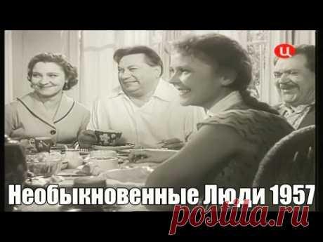 ОБЫКНОВЕННЫЙ ЧЕЛОВЕК 1956