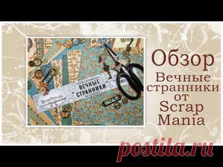 """Обзор коллекции """"Вечные странники"""" от ScrapMania."""
