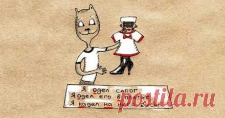 El ruso en los gatos