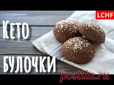 Кето булочки || LCHF рецепт