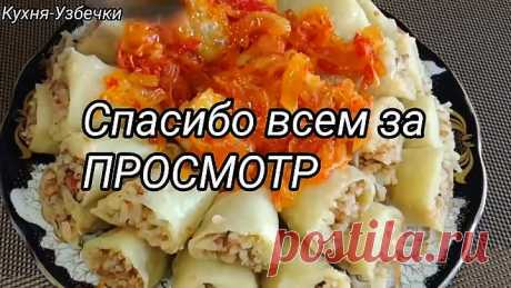 Тесто и любой фарш!!! Блюдо который срочно нужно готовить на Обед или УЖИН/Хамир хасип / #Еда