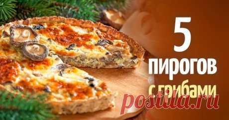 Пирог с грибами: рецепты на любой вкус - Со Вкусом